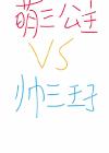 萌三公主vs帅三王子